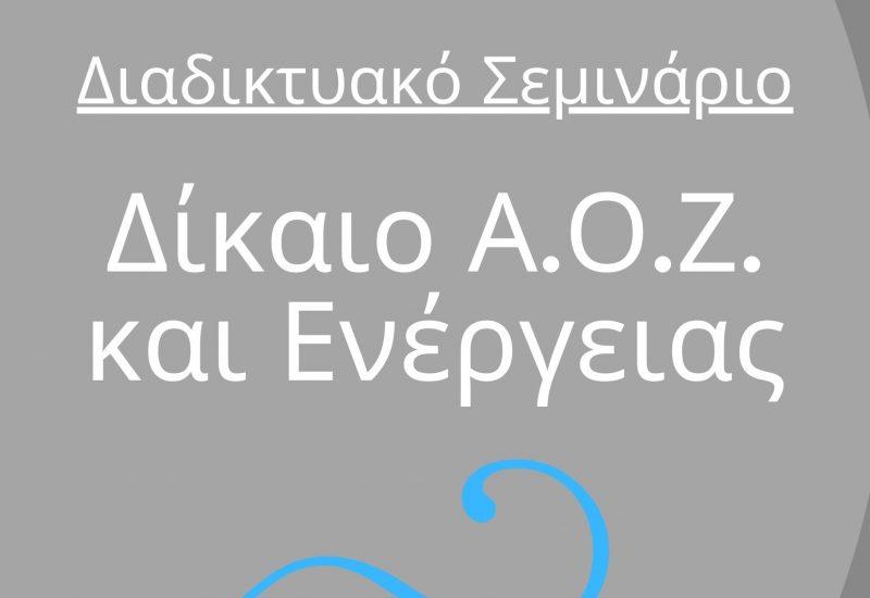 Δίκαιο Α.Ο.Ζ. και Ενέργειας (1)