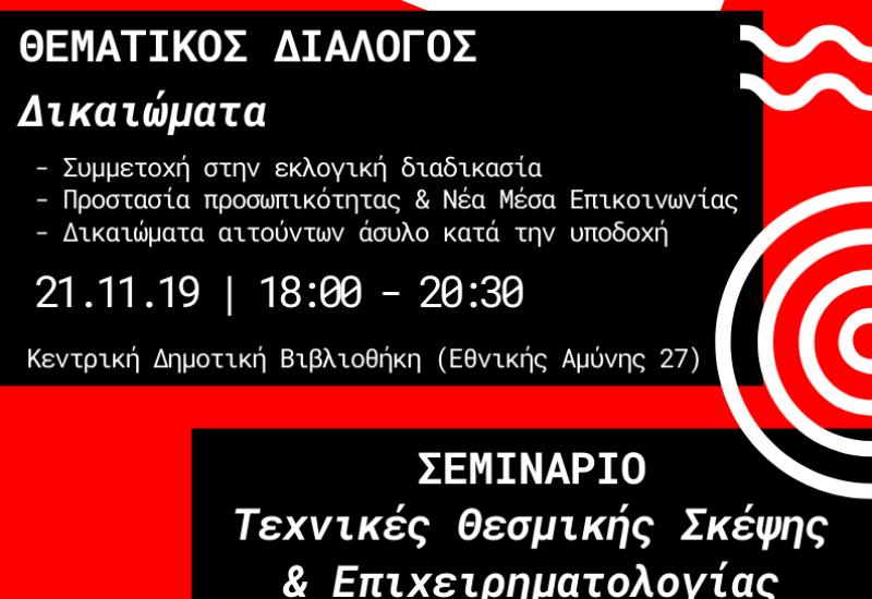 Αφίσα γενική