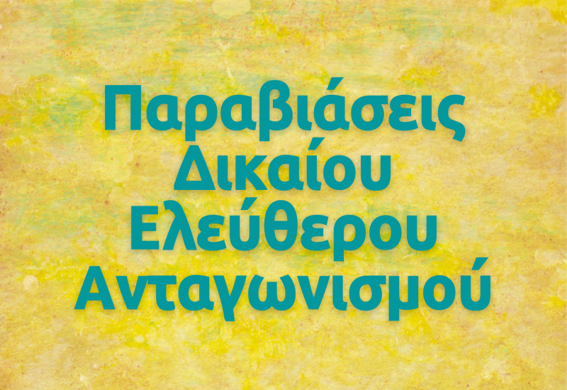 Apostolopoulos