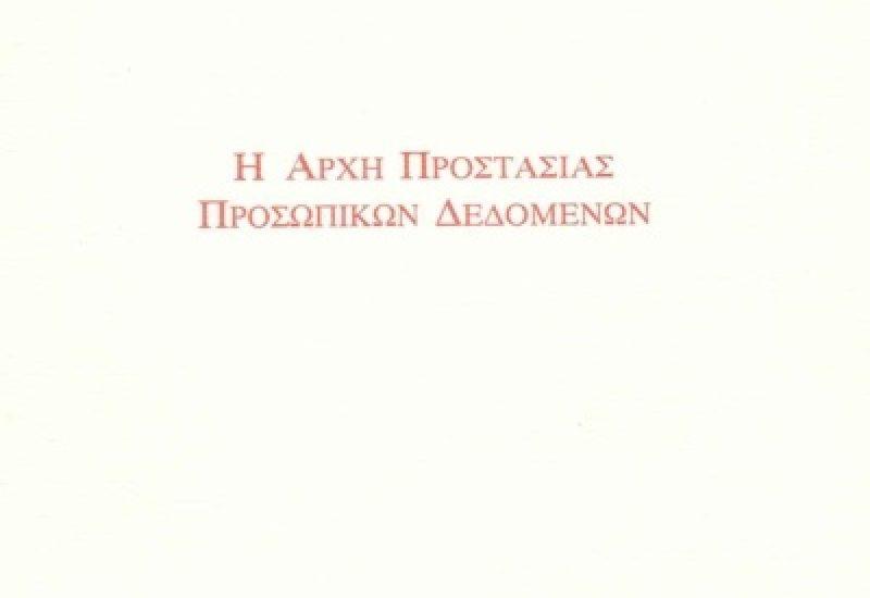 ArxiTisProstasia1_b