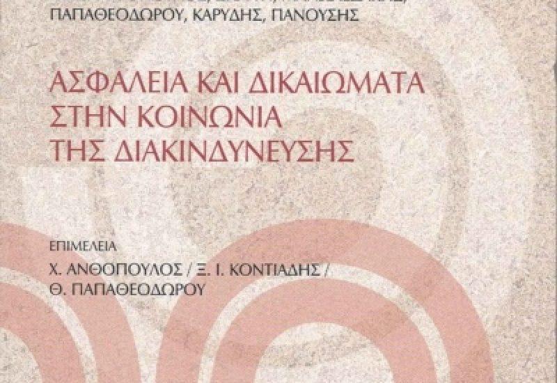 AsfaleiaKaiDikaiomata1_b