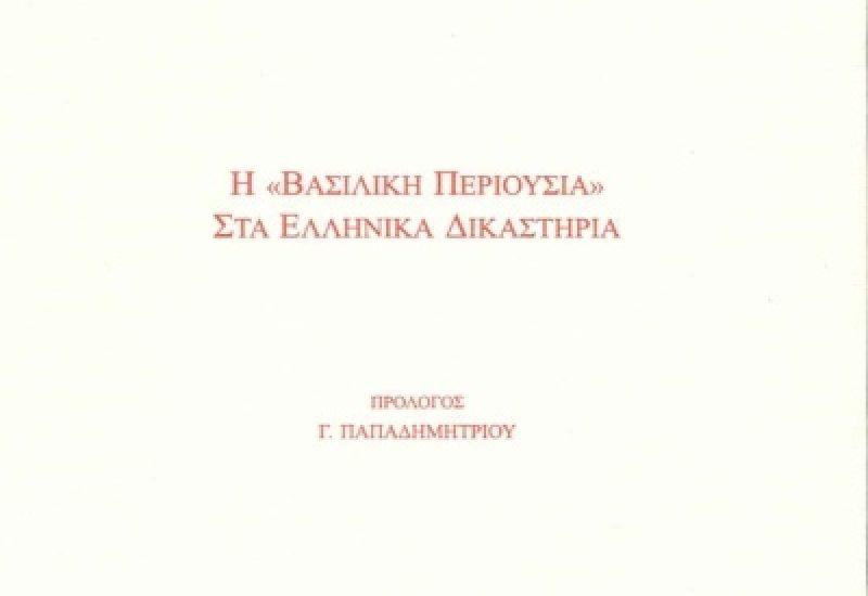 BasilikiPeriousia1_2007_1_16_11_48_50_b