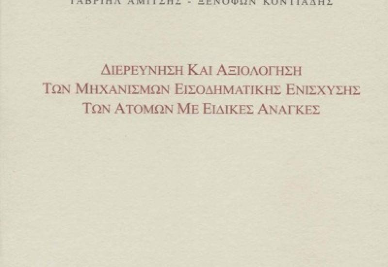 DiereunisiKaiAksiologisi1_2006_12_21_12_7_12_b