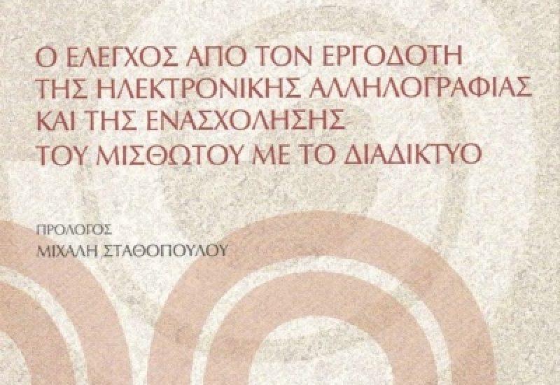 ElegxosApoTonErgodoti1_b