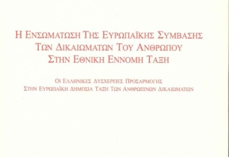 EnsomatosiThsEuropaikisSymb1_b
