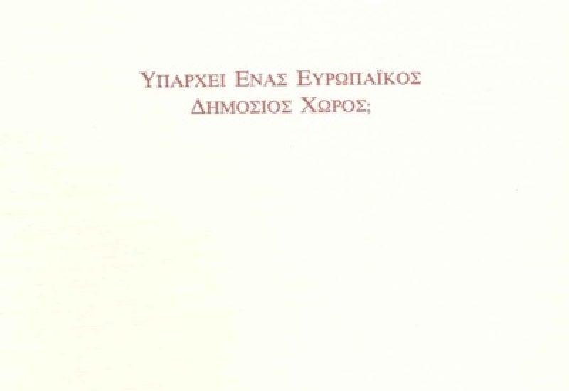 EuropaikosDimosiosXoros1_b