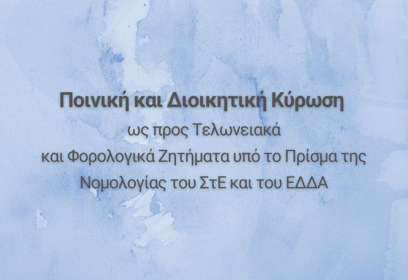 Farmakidis_08.04.21