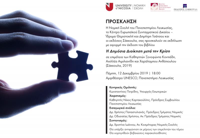 Invitation_12.12.19