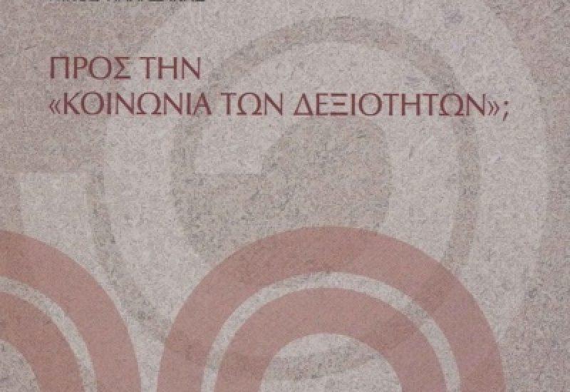 KoinoniaTonDeksiotiton1_b