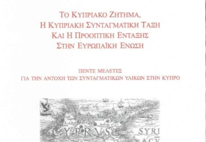 KypriakoZitima1_b