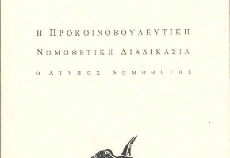 ProkoinobouleutikiNomotheti1_b