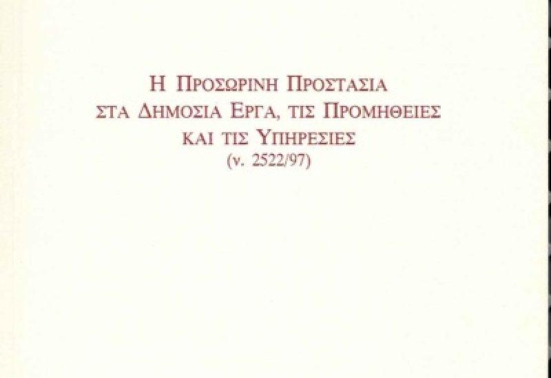 ProsoriniProstasiaStaDimosi1_b