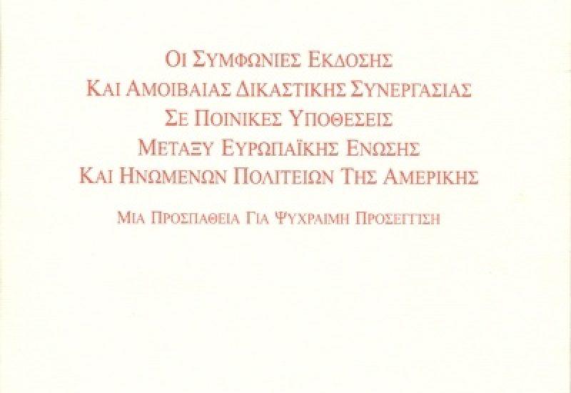 SymfoniesEkdosis_b