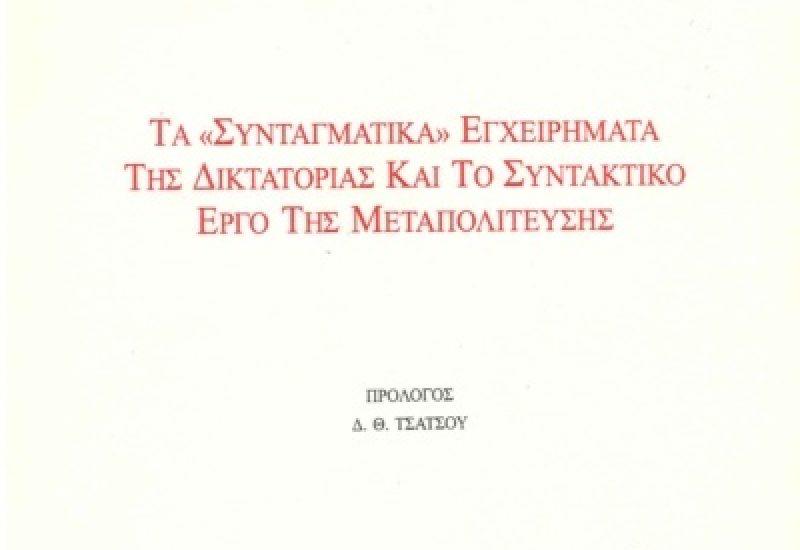 SyntagamtikaEgxeirhmata1_b