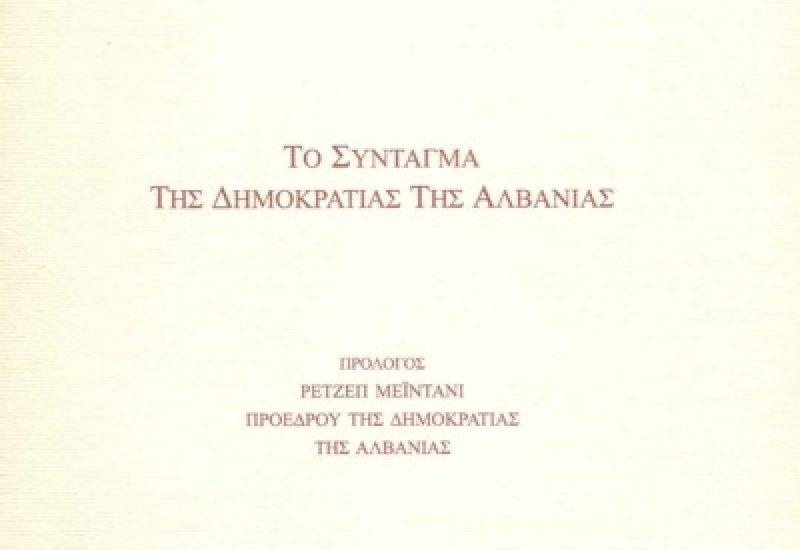 SyntagmaAlbanias1_b
