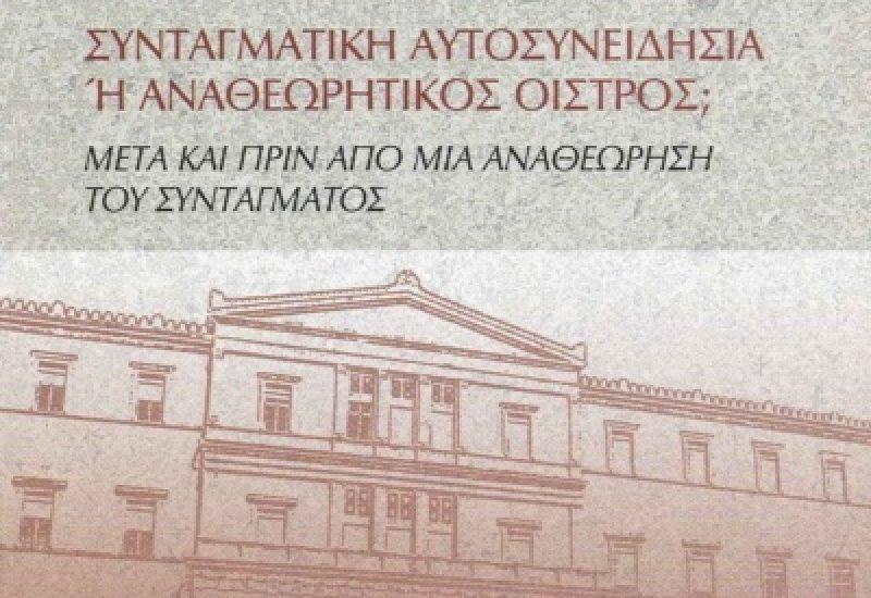 SyntagmatikhAutosyneidisia1_b