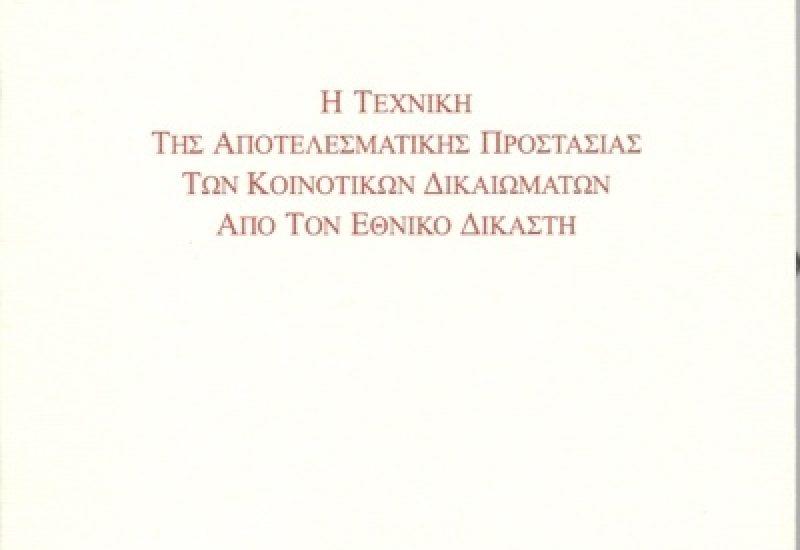 TexnikiThsApotelesmatikisProstasias_b