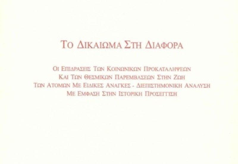 ToDikaiomaSthDiafora1_b