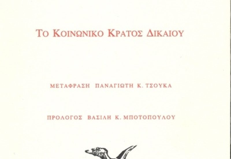 ToKoinonikoKratosDikaiou_2006_12_19_17_19_58_b