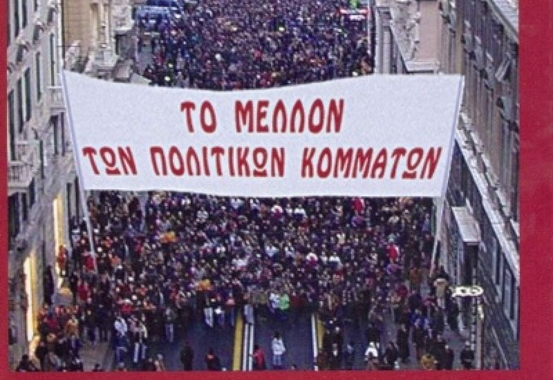 ToMellonTonPolitikonKommato_b
