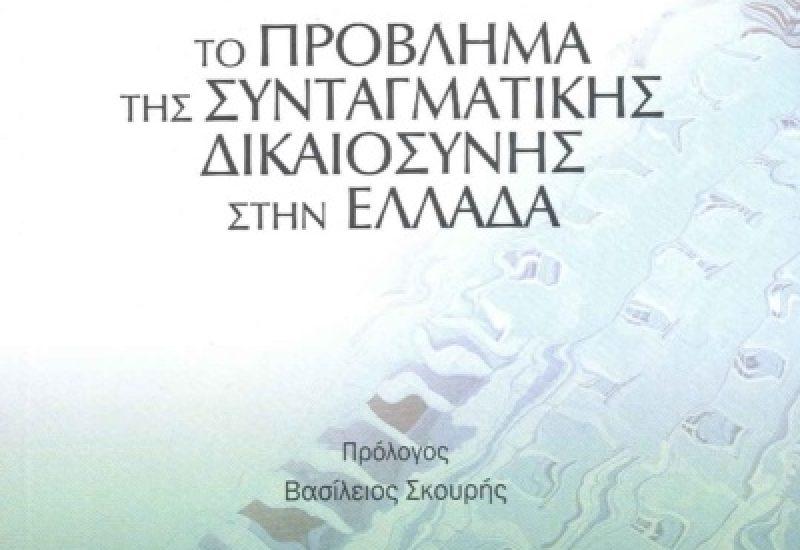 ToProblimaThsSyntagmatikisD_b