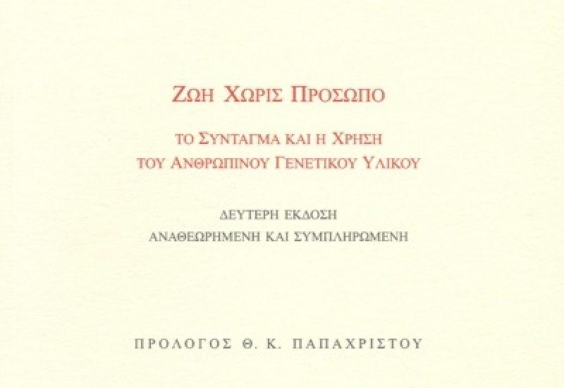 ZoiXorisProsopo_b