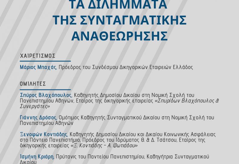 Αφίσα_4.11.19