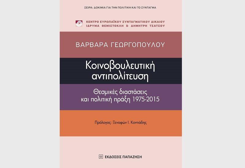 book-Georgopoulou