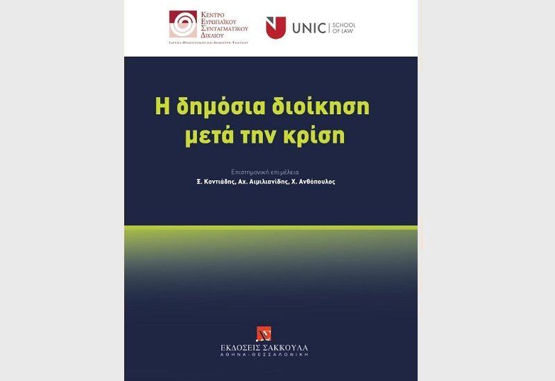 book-dimosia-dioik