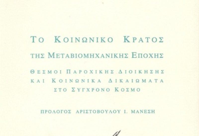 koinonikoKratosThsMetabiomhxanikhsEpoxhs_b