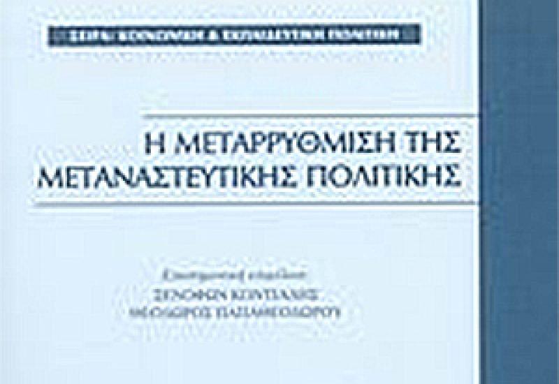 metar_metanasteutikis