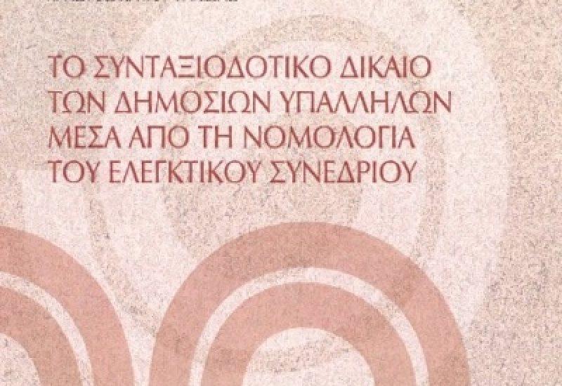 morfakidis_2008_12_12_16_14_29_b