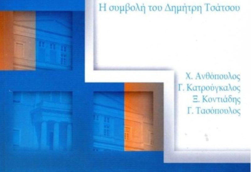 syntagma_erminia_b
