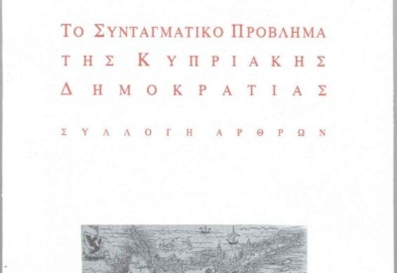 syntagmatikoProblimaKypriak_b