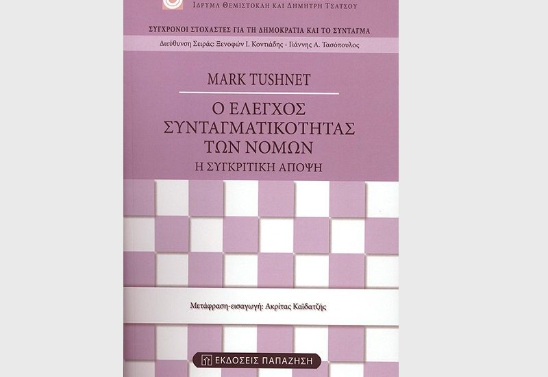 tushnet